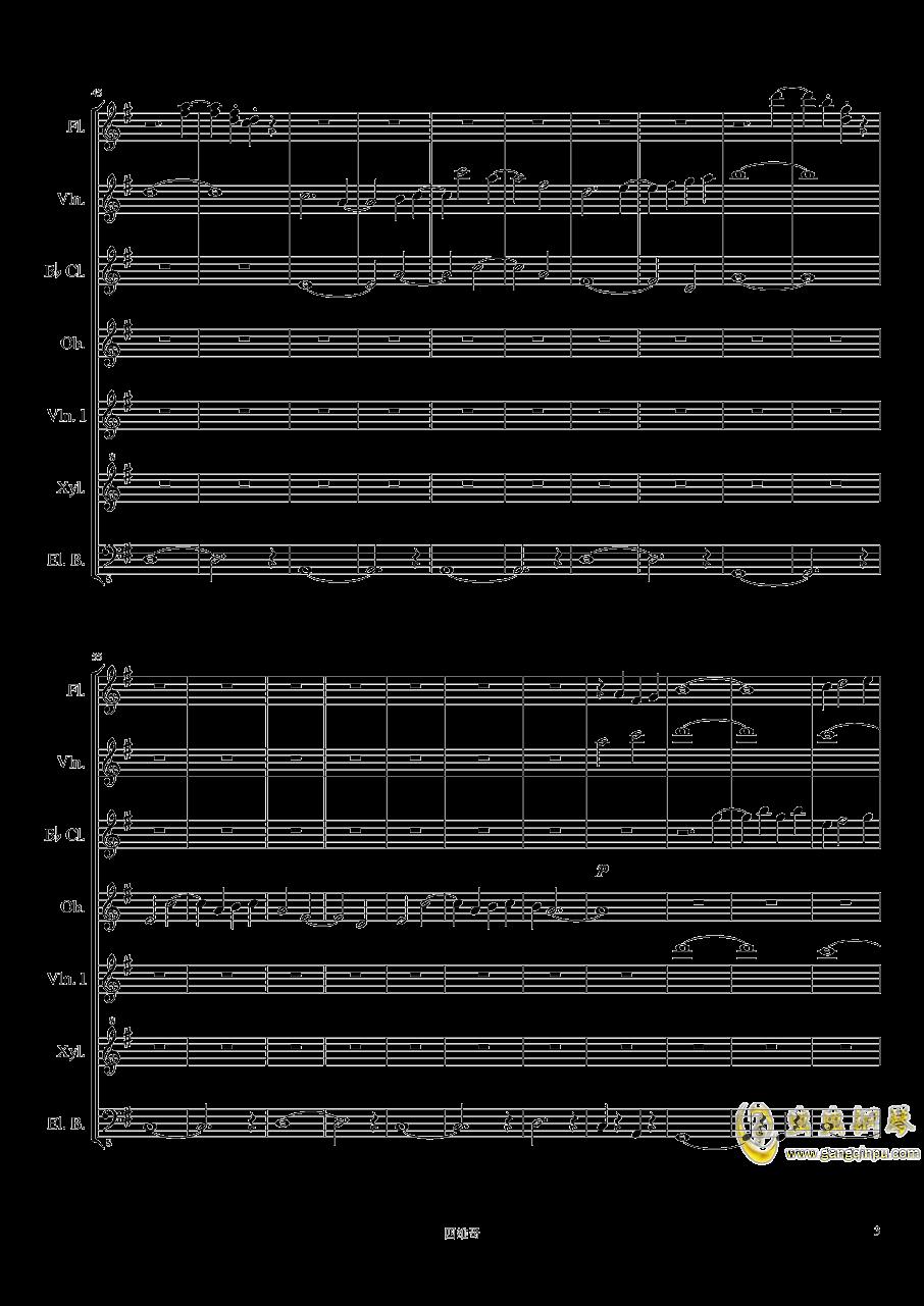 眼保健操钢琴谱 第3页