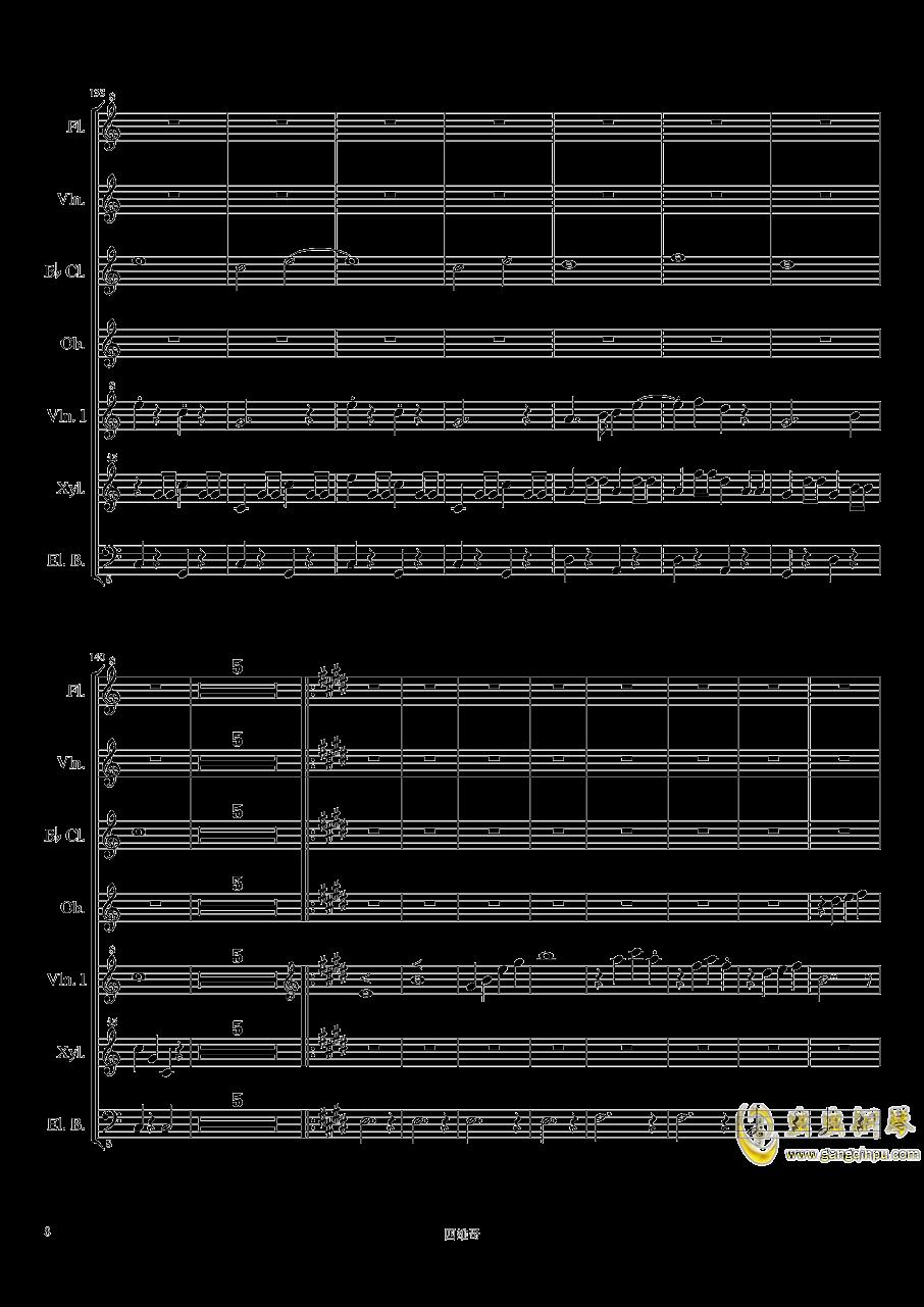 眼保健操钢琴谱 第8页