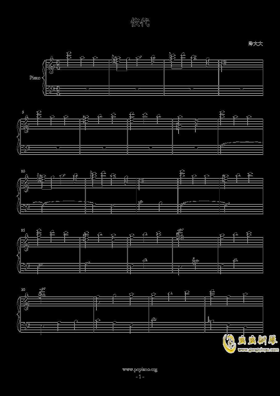 代诺的曲谱