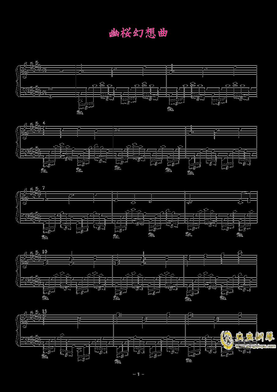 幽樱幻想曲钢琴谱 第1页