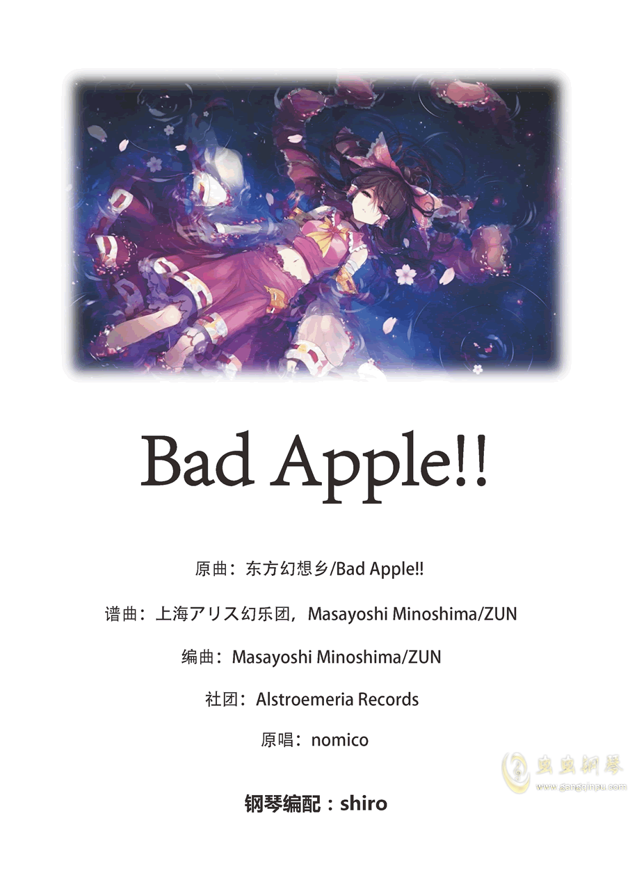 Bad Apple钢琴谱 第1页