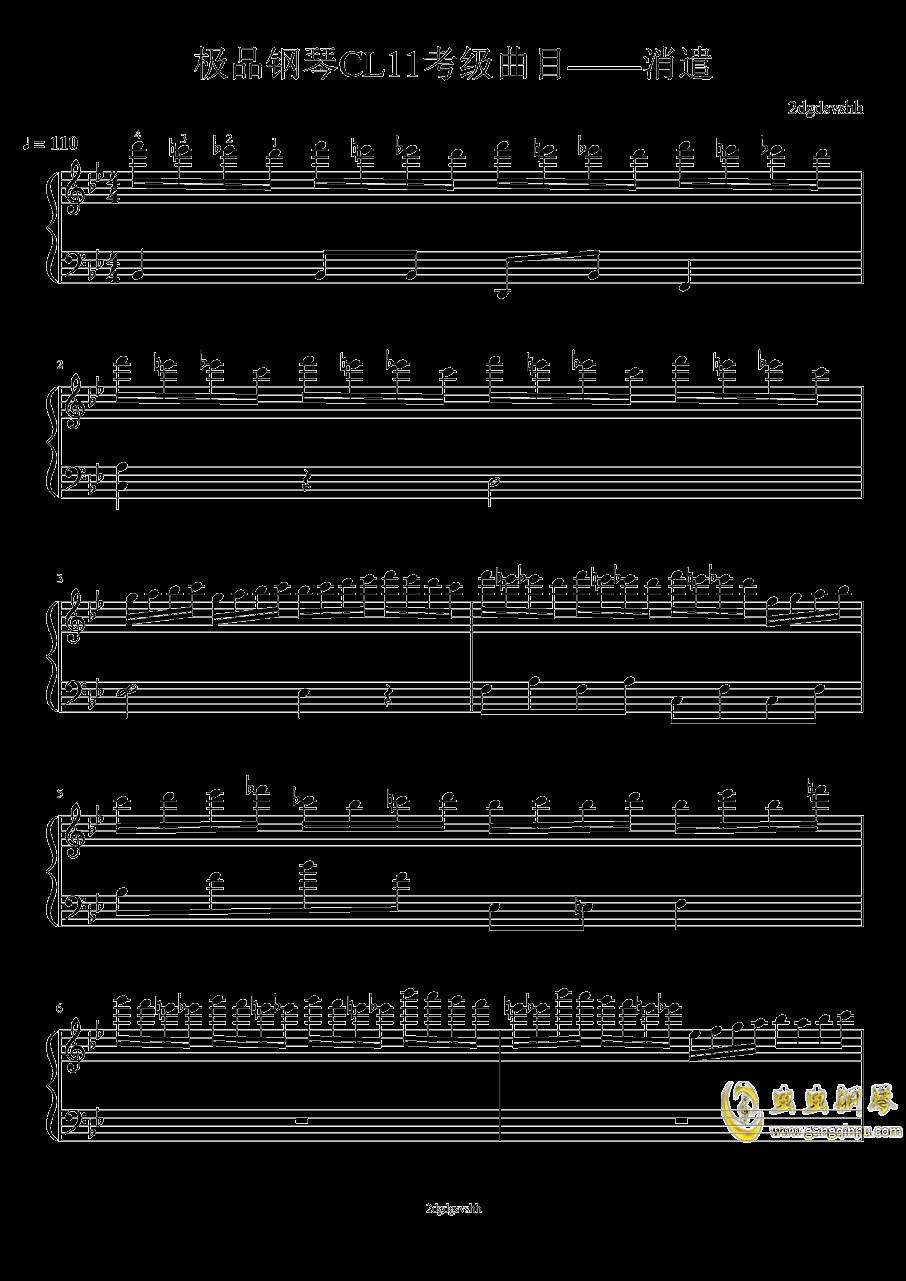 极品钢琴CL11考级曲目钢琴谱 第1页
