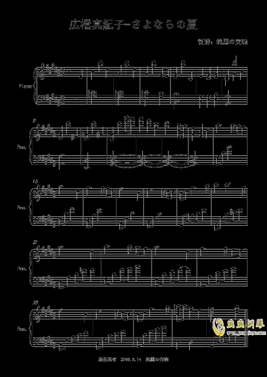 さよならの夏-��蛘婕o子钢琴谱 第1页