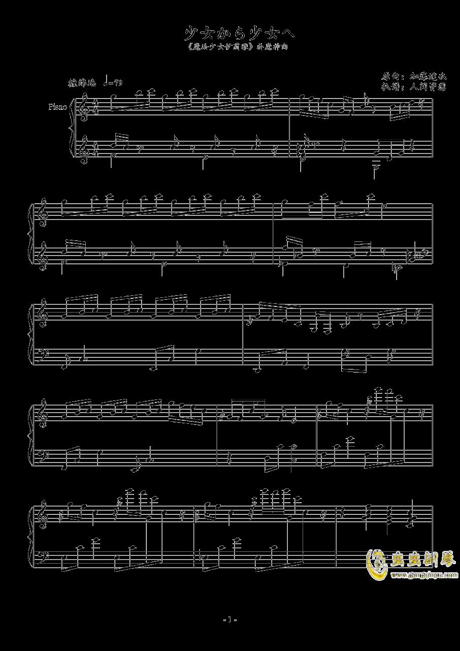 少女から少女へ钢琴谱 第1页