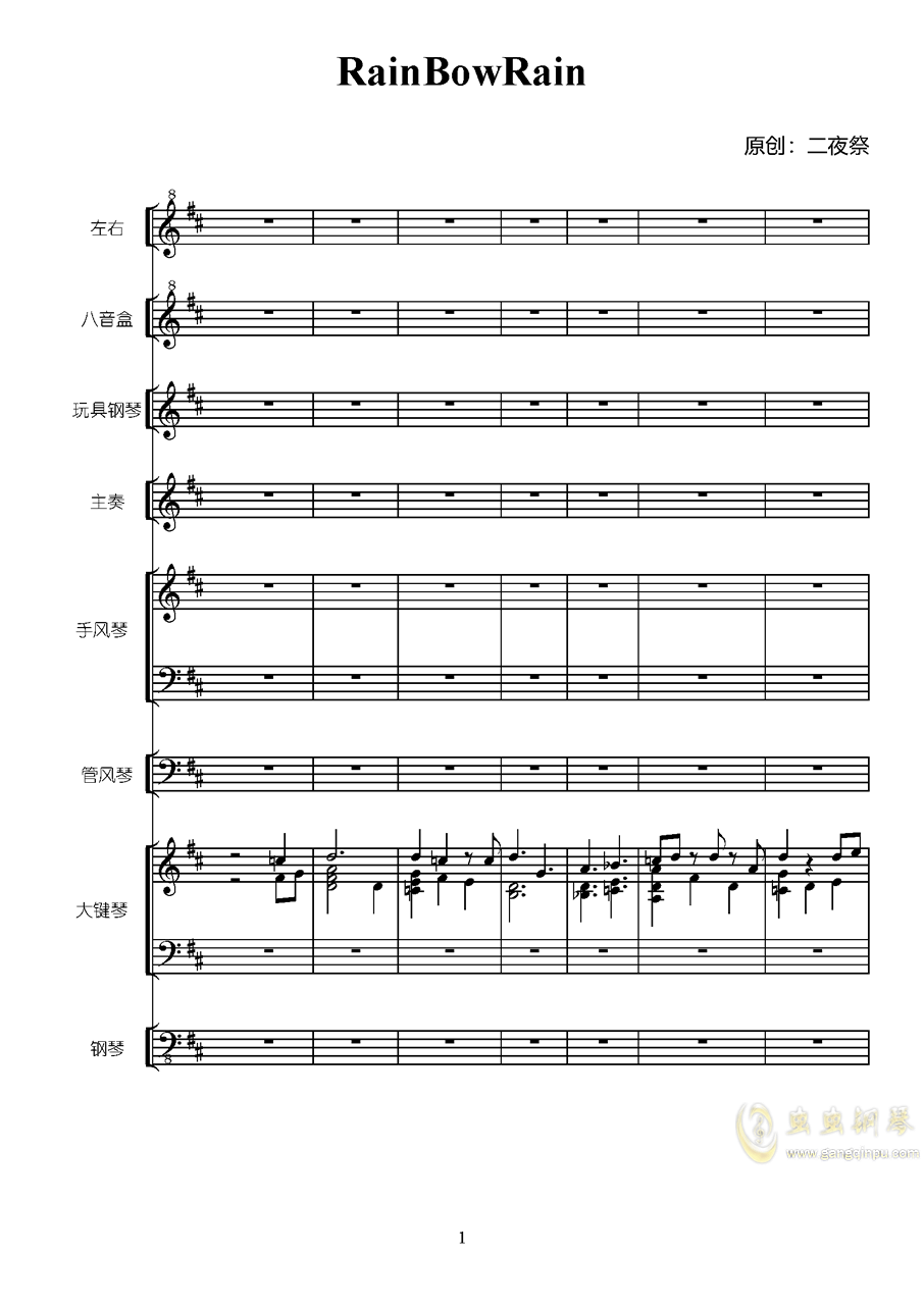 RainBowRain钢琴谱 第1页