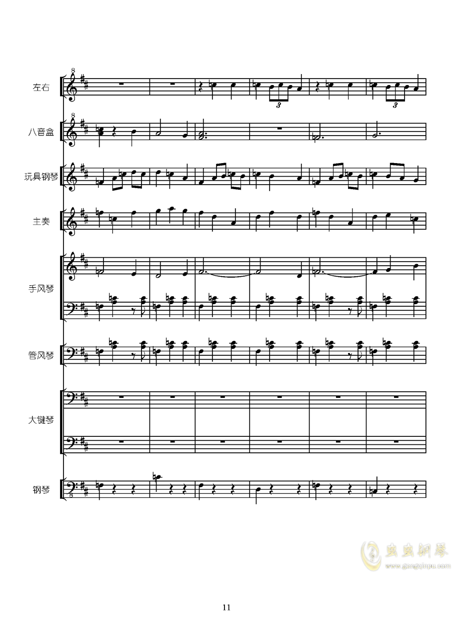 RainBowRain钢琴谱 第11页