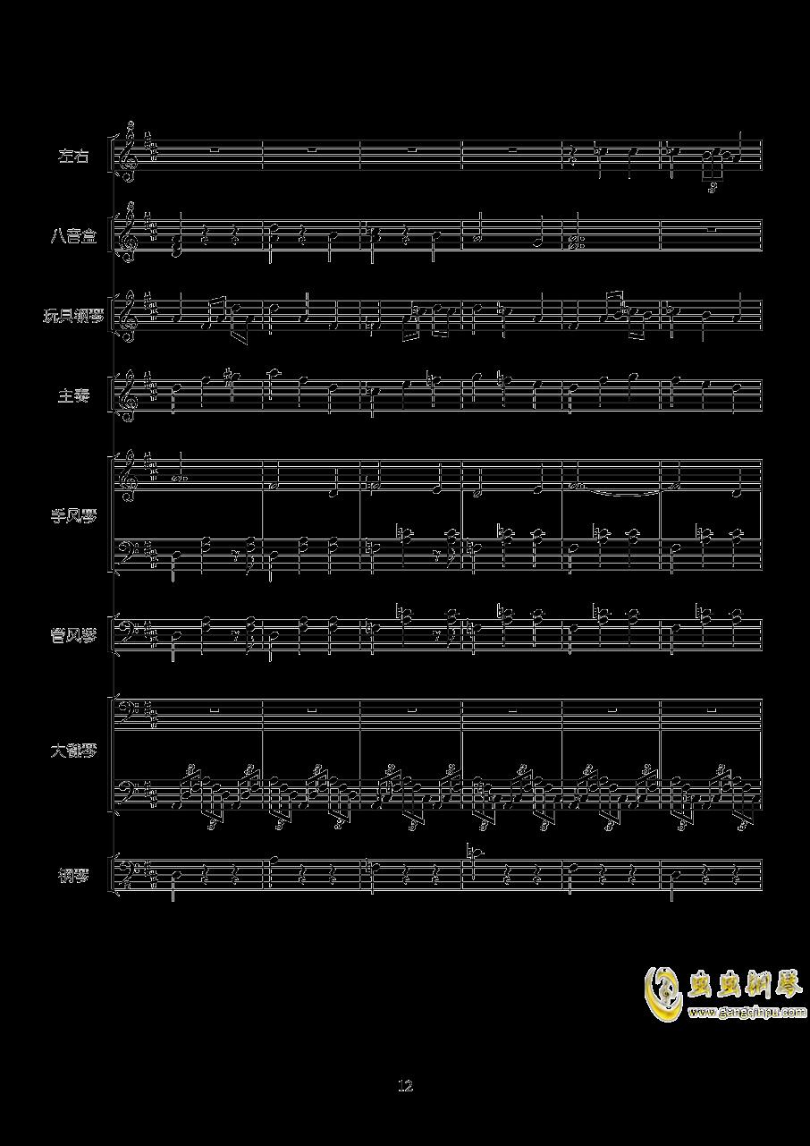 RainBowRain钢琴谱 第12页