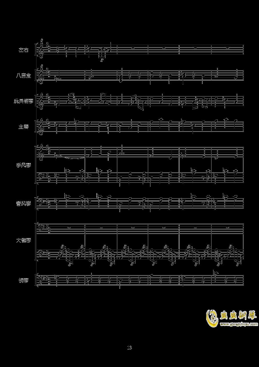 RainBowRain钢琴谱 第13页