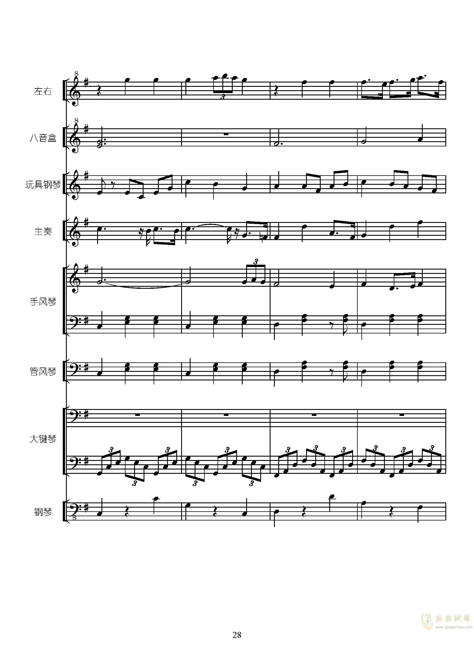 RainBowRain钢琴谱 第28页