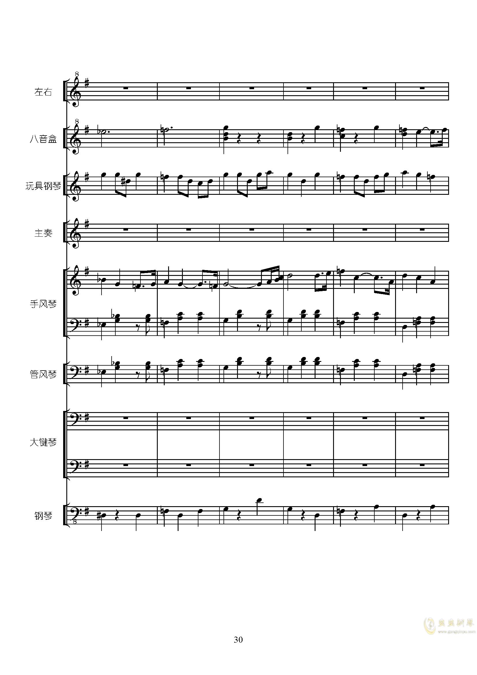 RainBowRain钢琴谱 第30页