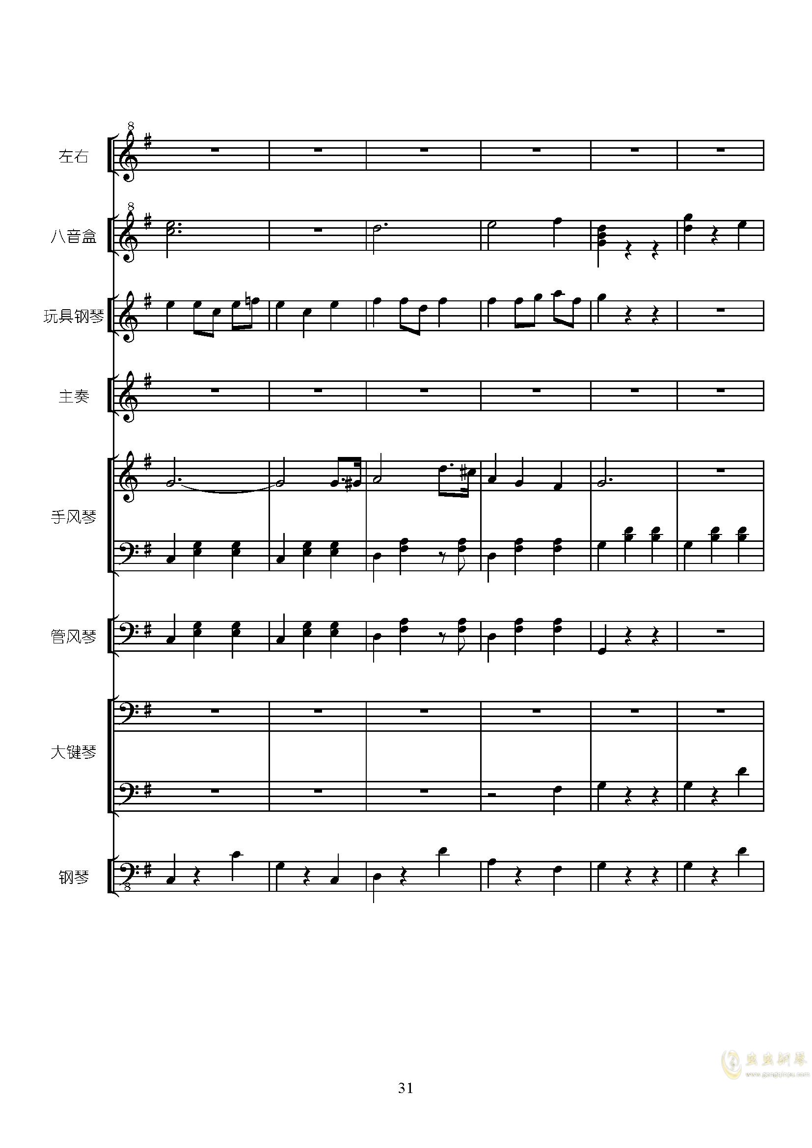 RainBowRain钢琴谱 第31页