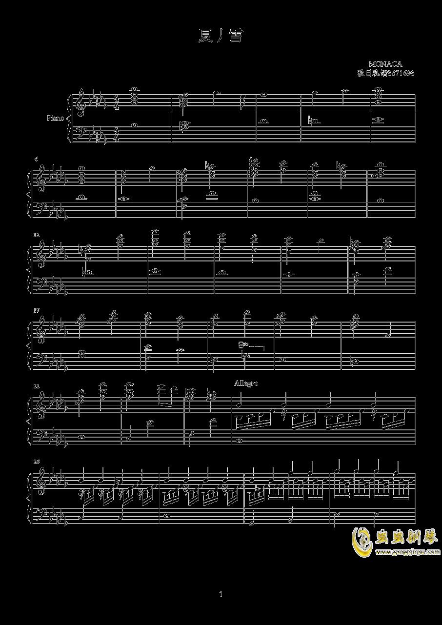 夏丿雪钢琴谱 第1页