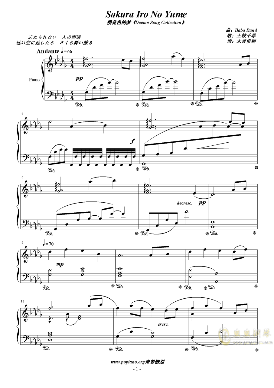 Sakura Iro No Yume钢琴谱 第1页