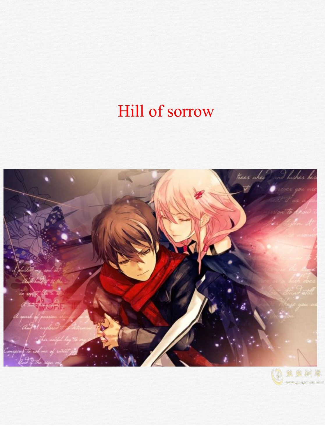 Hill of Sorrow-From Guilty Crown 罪恶王冠ost钢琴谱 第11页
