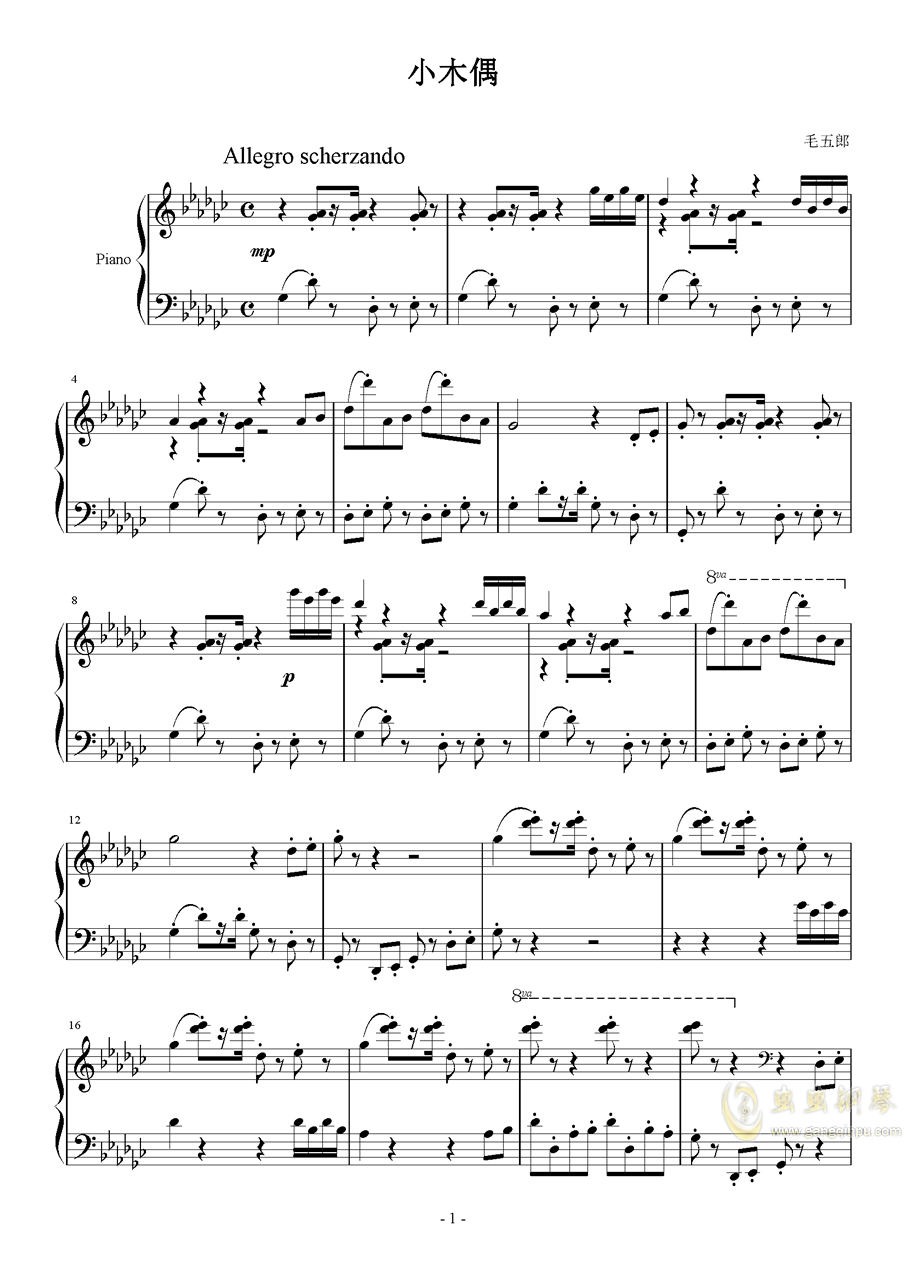 小木偶钢琴谱 第1页