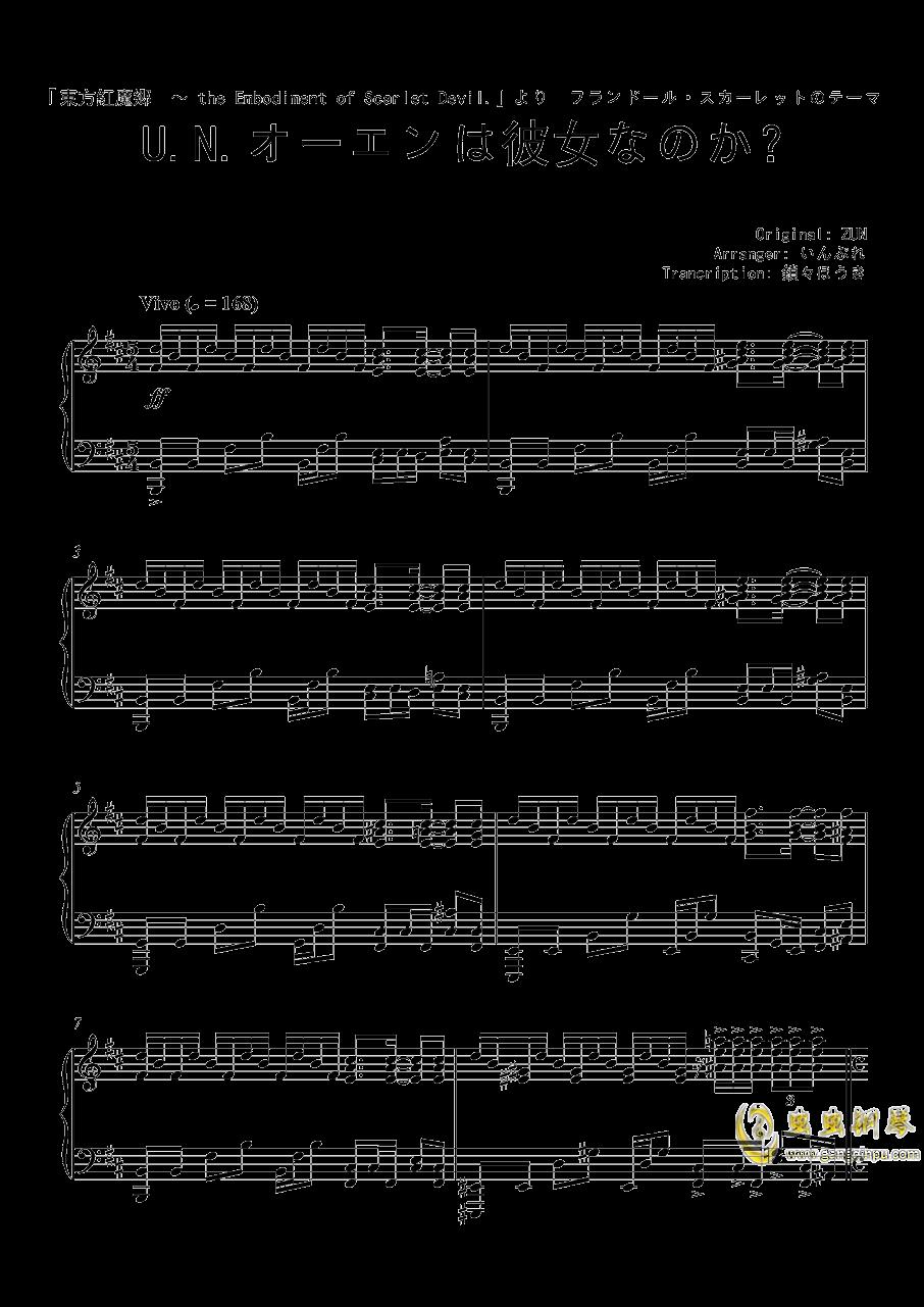 U.N.オ�`エンは彼女なのか钢琴谱 第1页