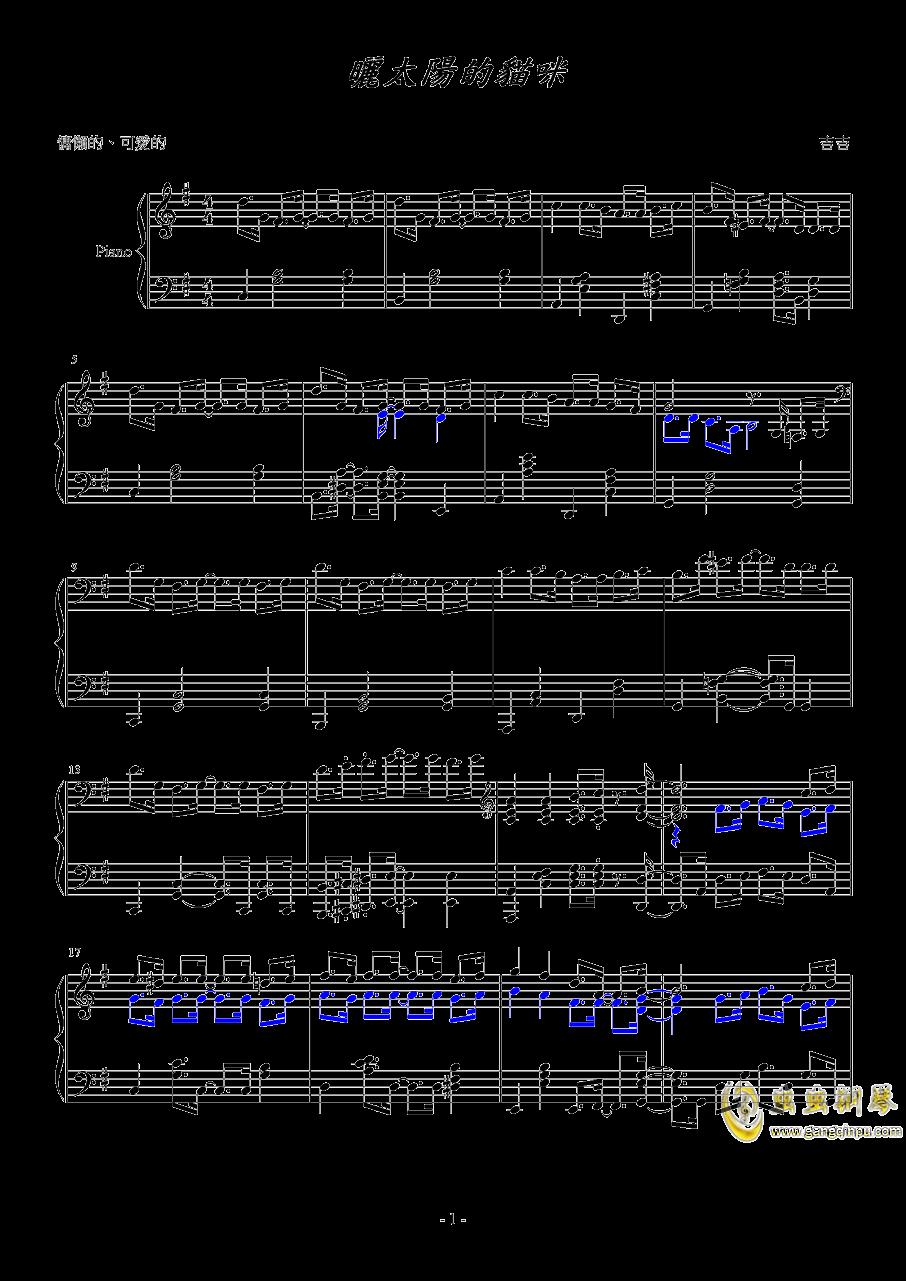 �裉��的�咪钢琴谱 第1页