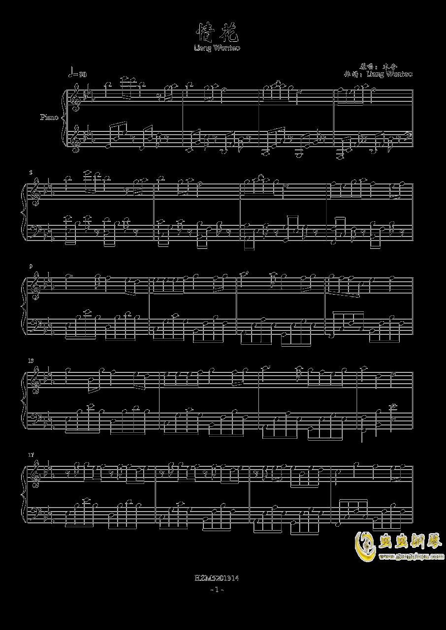 情花钢琴谱 第1页