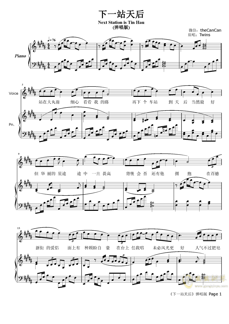 下一站天后钢琴谱 第1页