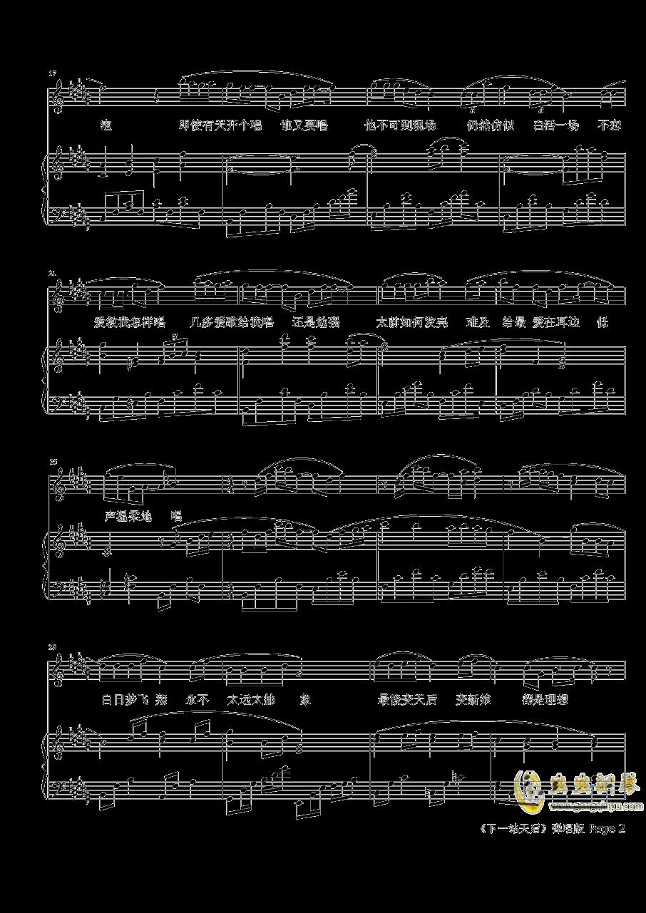 下一站天后钢琴谱 第2页