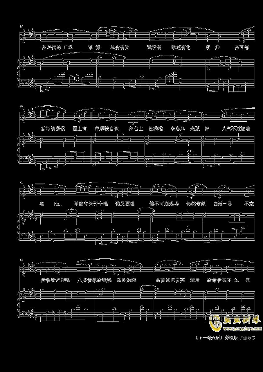 下一站天后钢琴谱 第3页