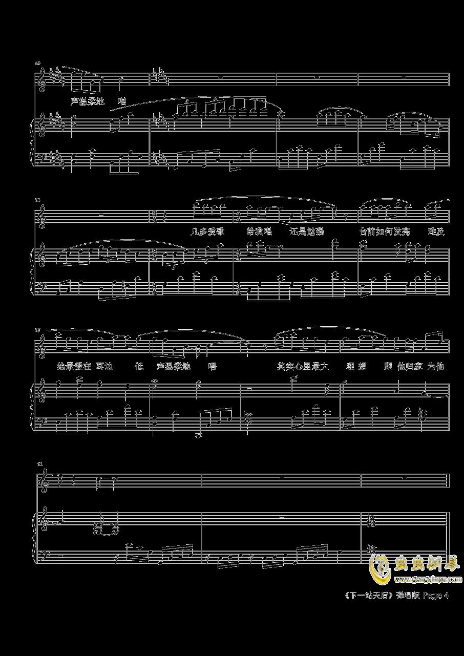 下一站天后钢琴谱 第4页