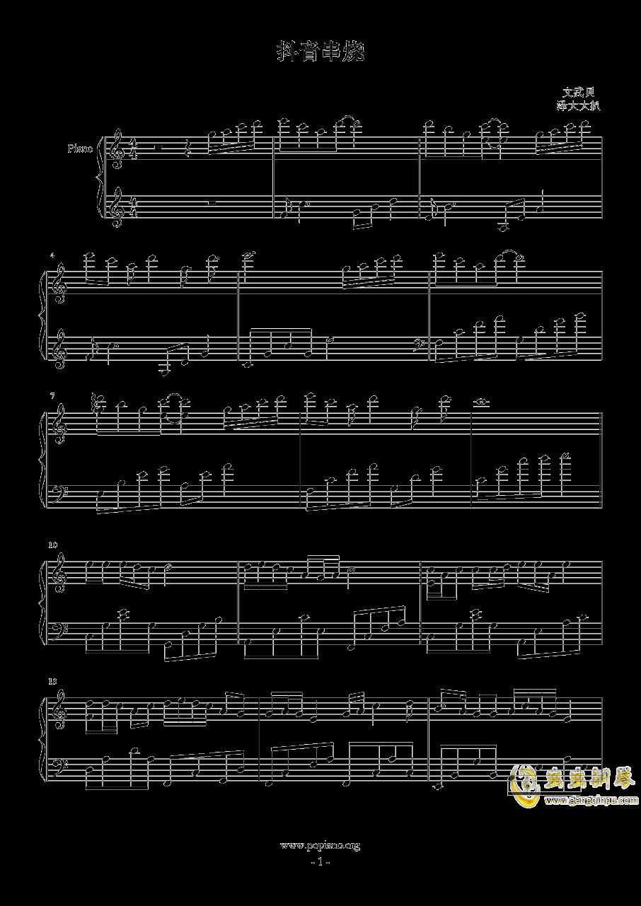 钢琴谱简谱抖音