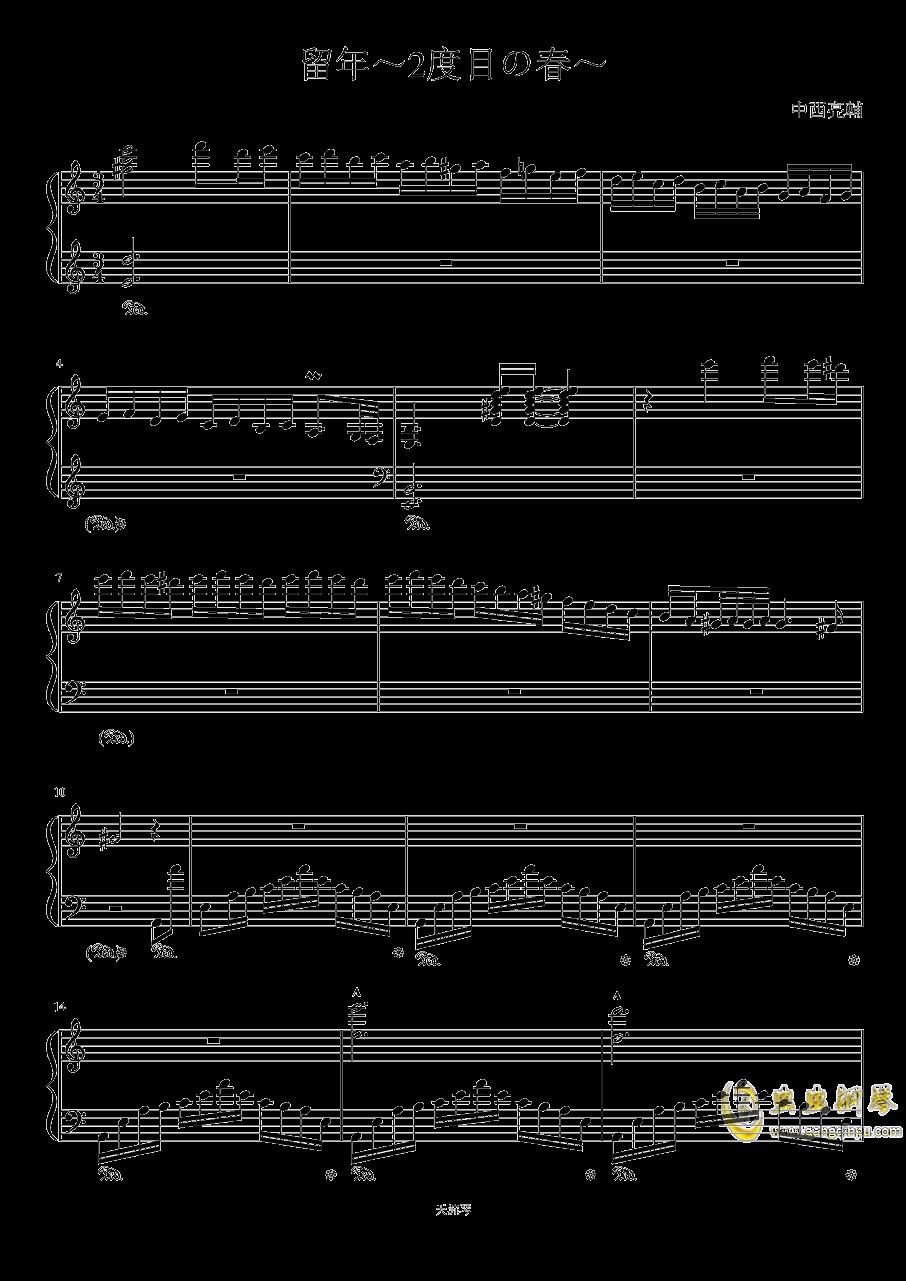 留年钢琴谱 第1页
