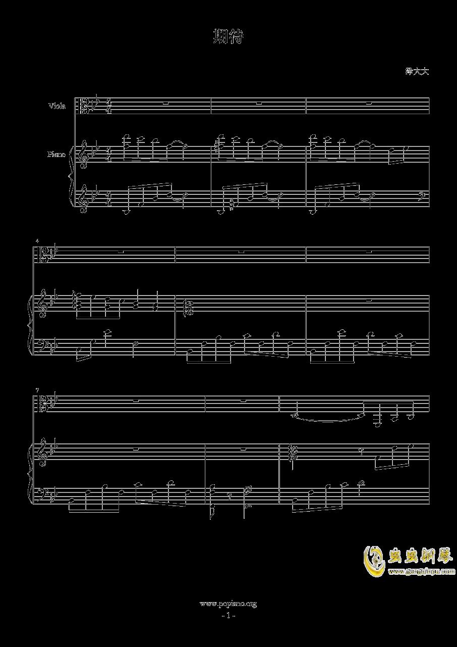 期待钢琴谱 第1页