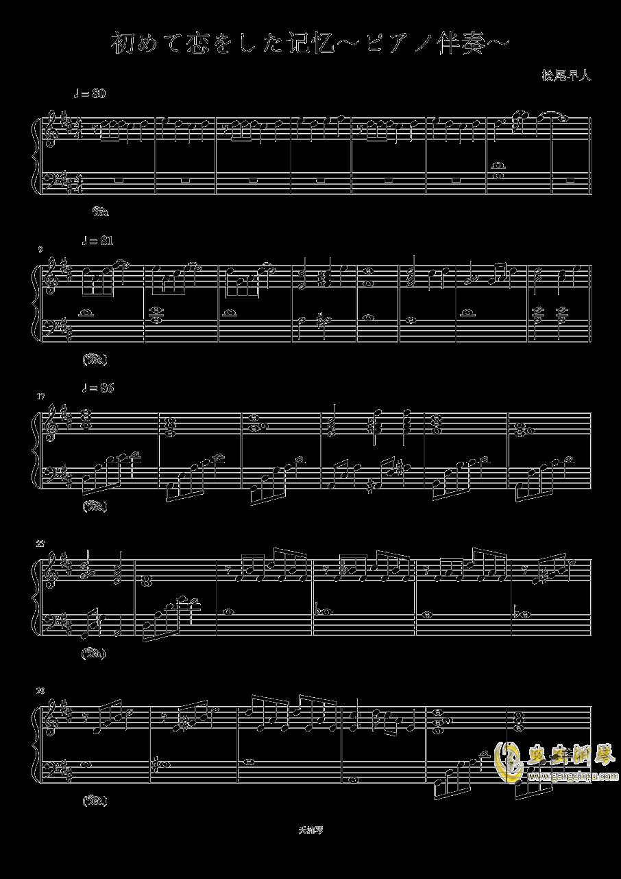 初めて恋をした记忆~ピアノ伴奏~钢琴谱 第1页