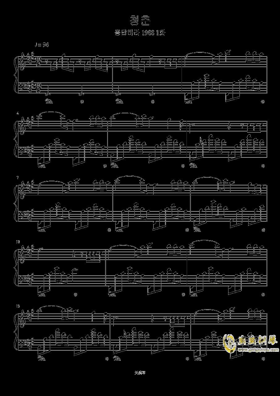 青春钢琴谱 第1页