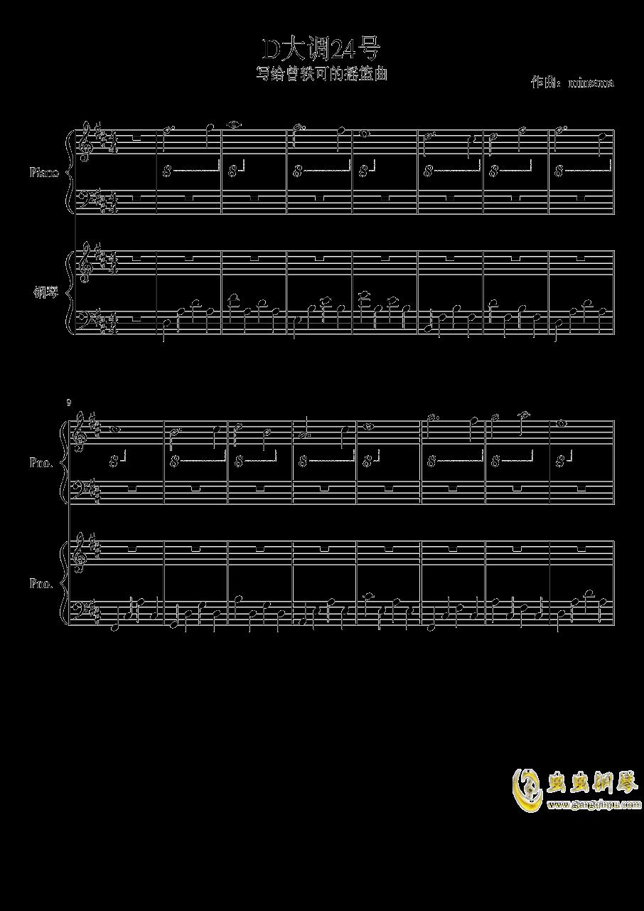 安魂曲钢琴谱 第1页