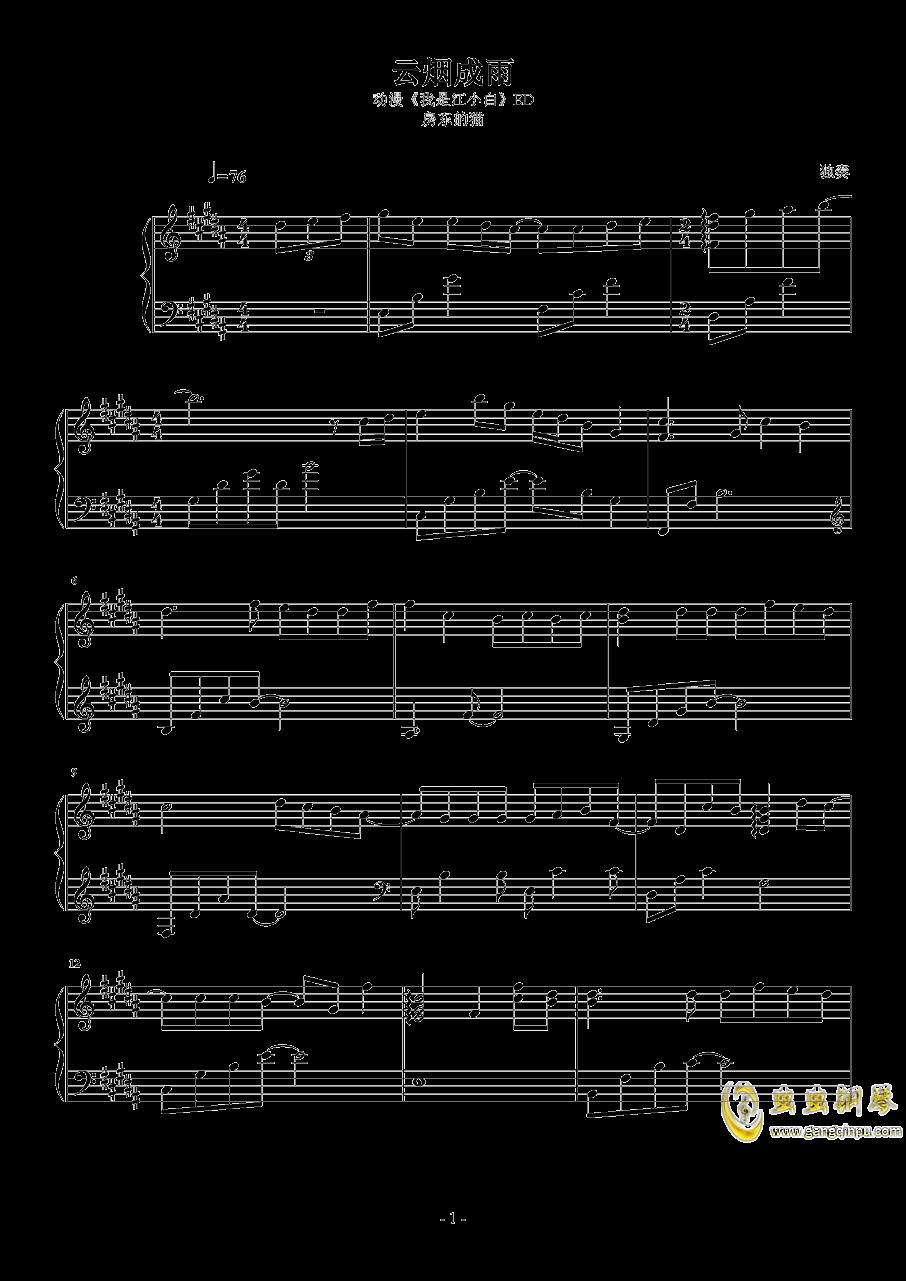云烟成雨钢琴谱 第1页