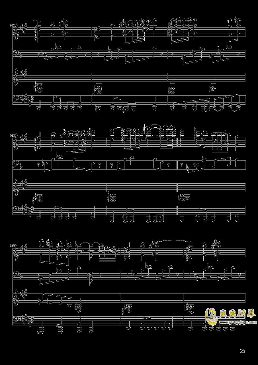【东方project/�|方project】钢琴谱 第23页