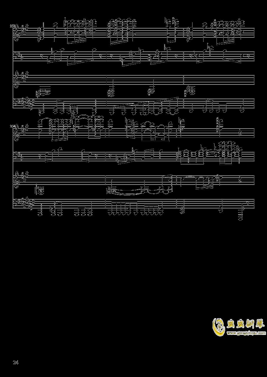 【东方project/�|方project】钢琴谱 第24页