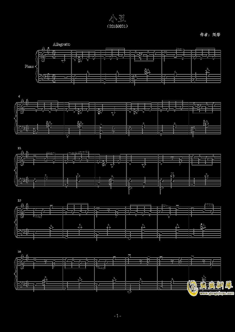 小丑钢琴谱 第1页