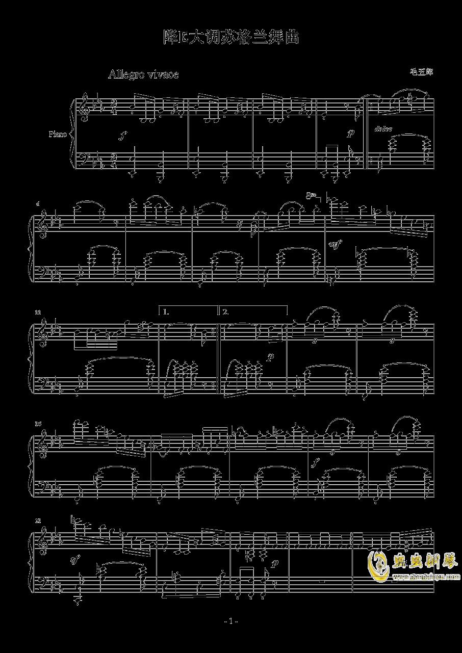 降E大调苏格兰舞曲钢琴谱 第1页