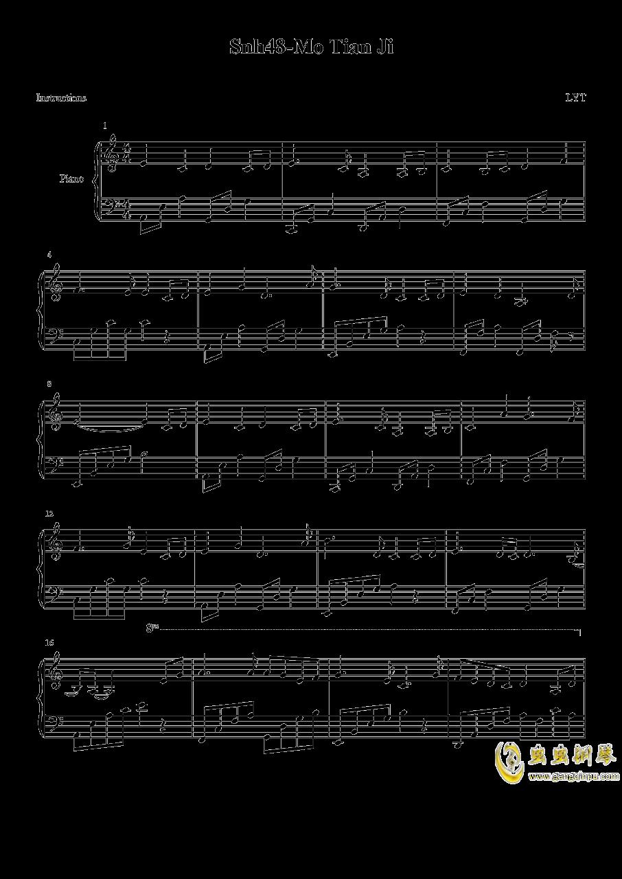 缘尽世间钢琴谱 第1页