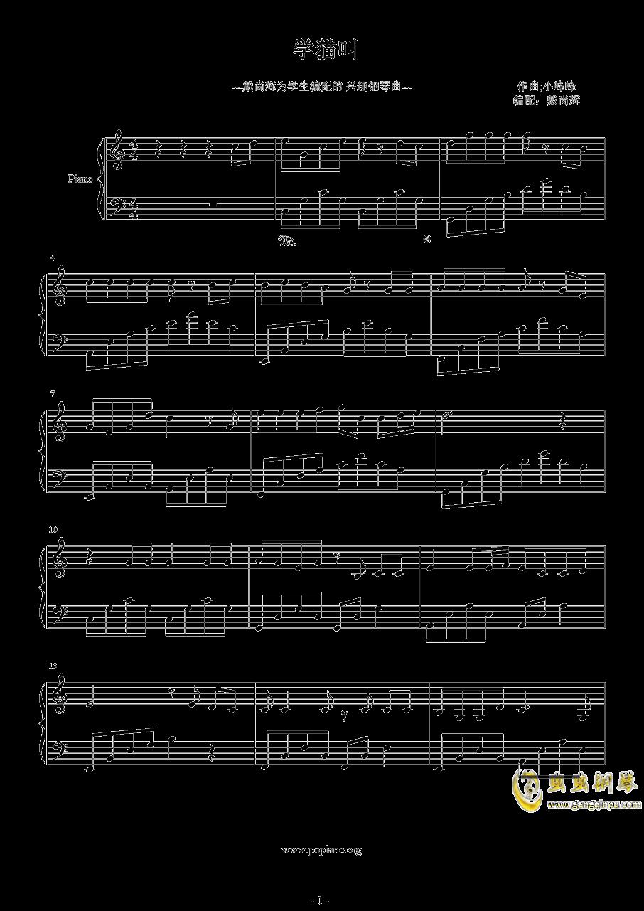 学猫叫钢琴谱 第1页