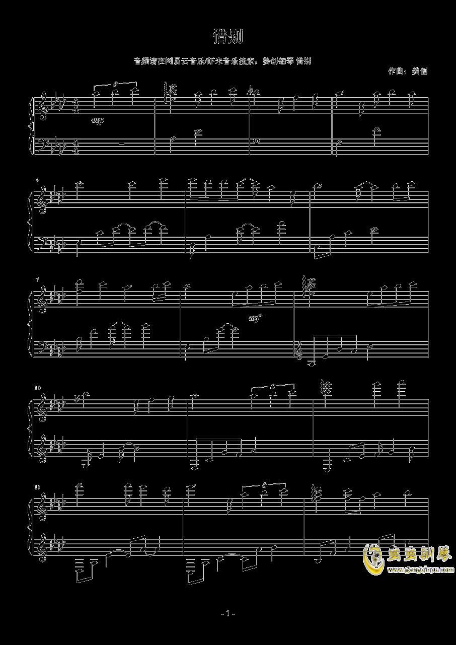 惜别钢琴谱 第1页