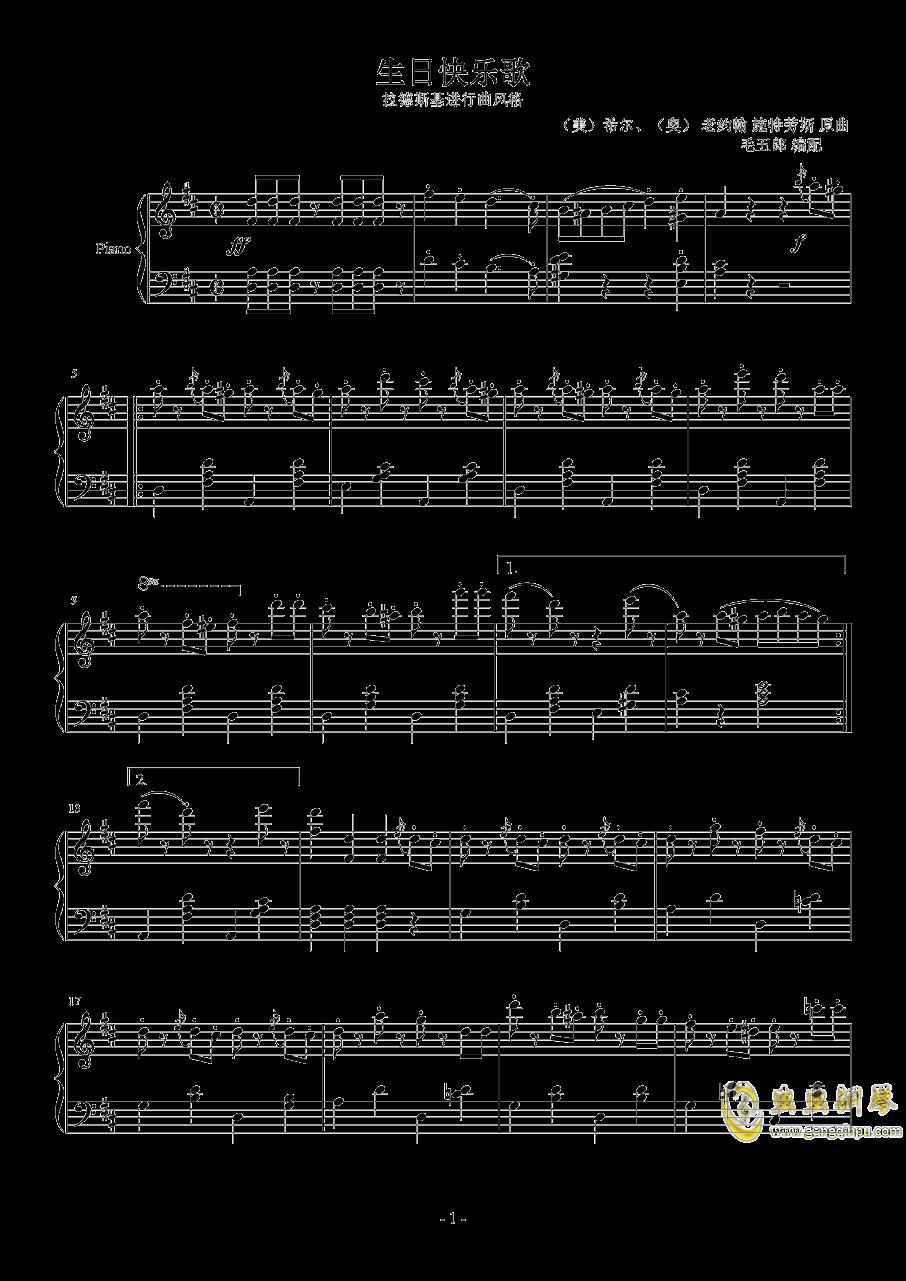 生日快乐歌钢琴谱 第1页