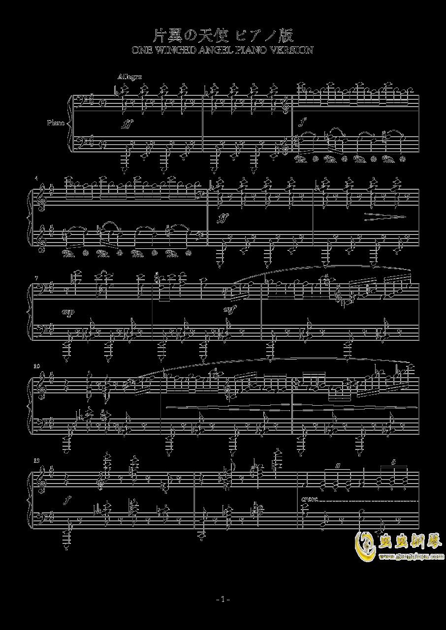 单翼天使钢琴谱 第1页