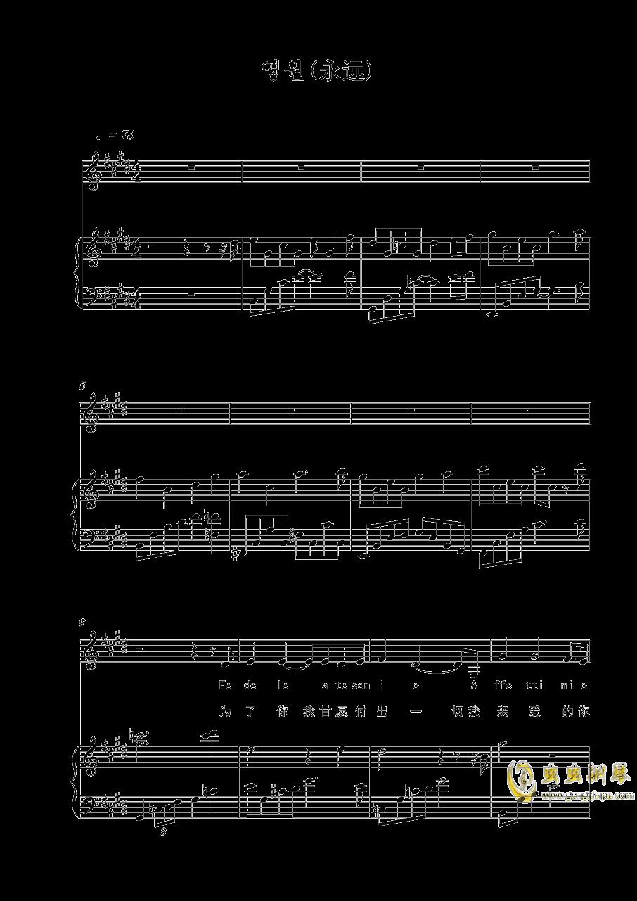 永远钢琴谱 第1页