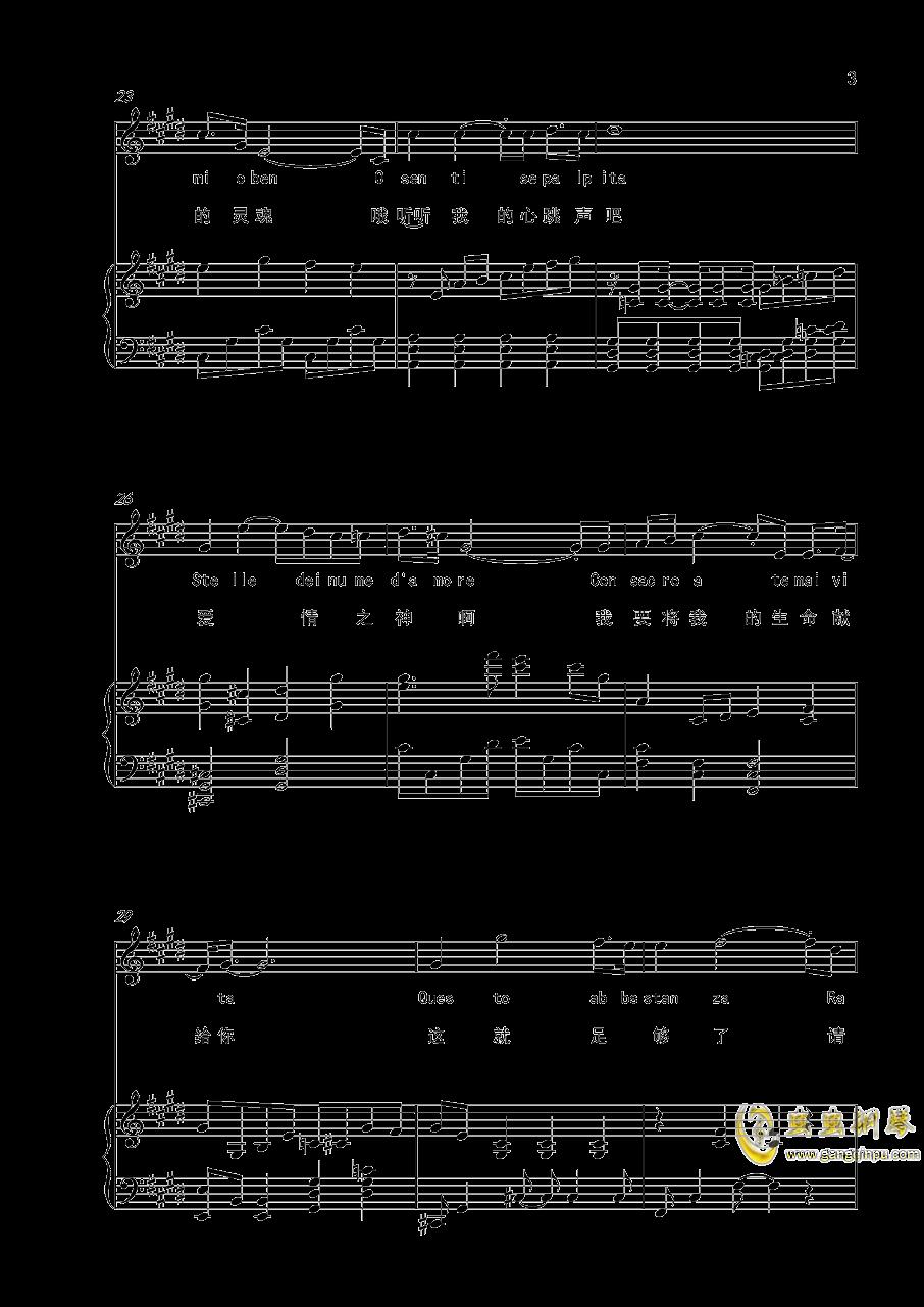 永远钢琴谱 第3页