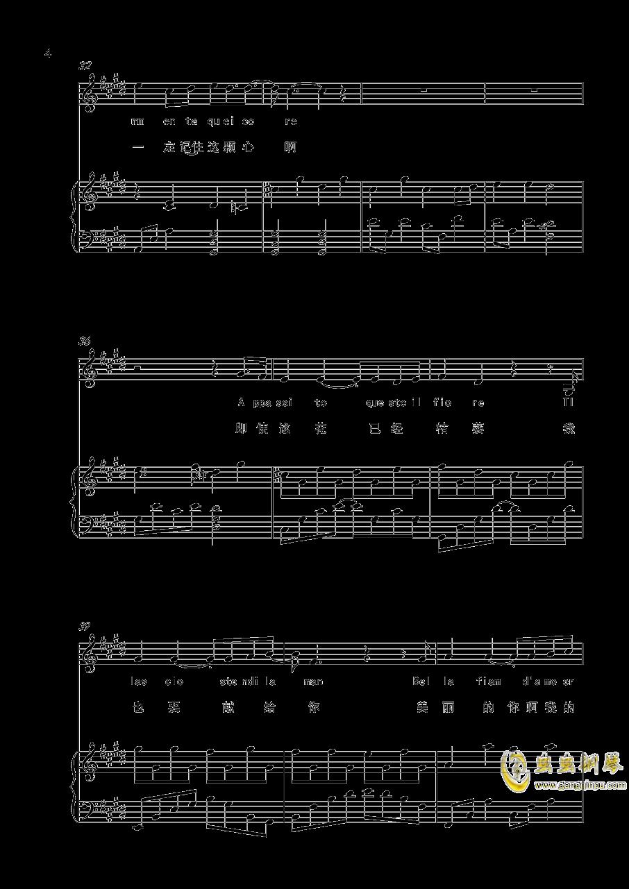 永远钢琴谱 第4页