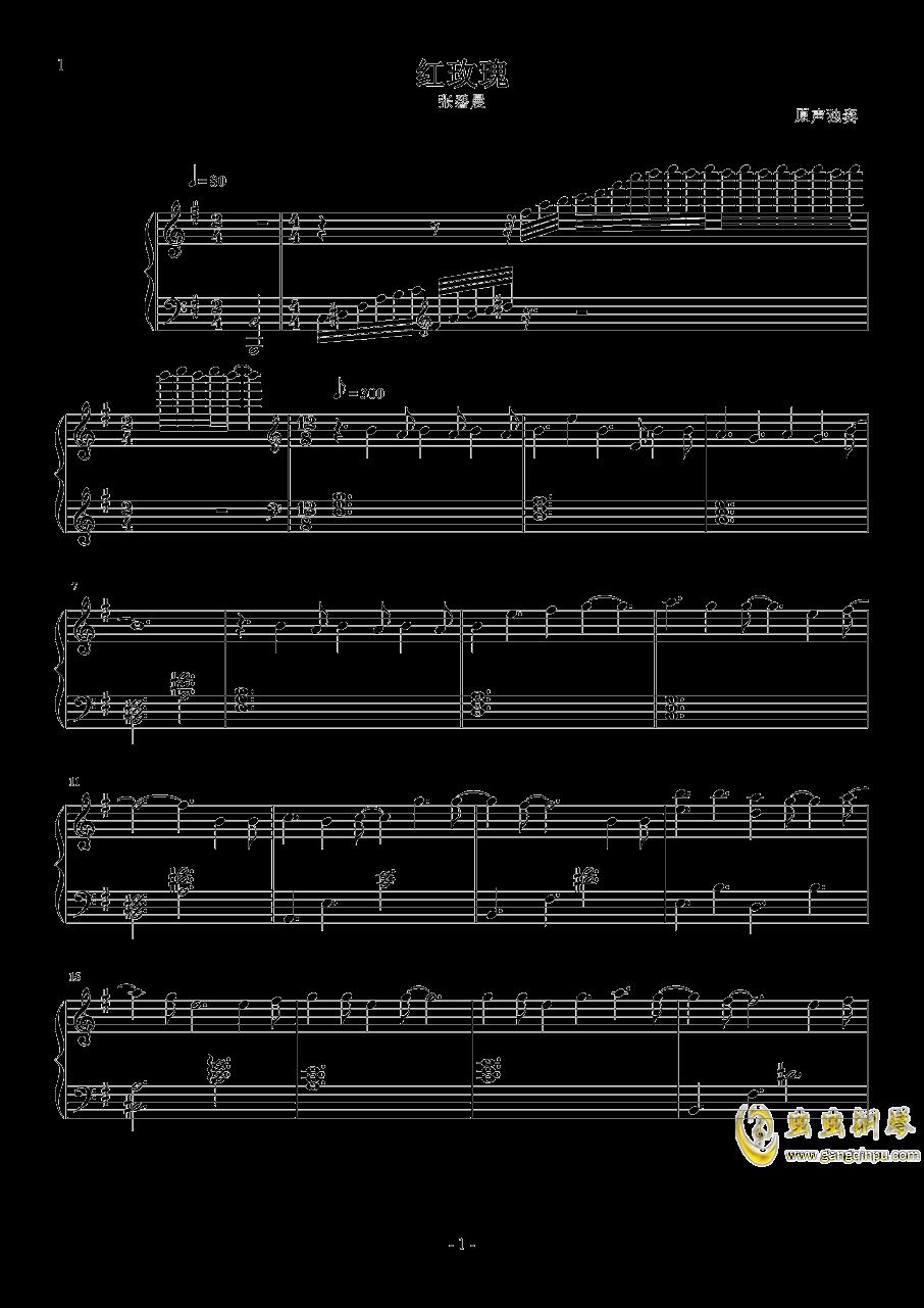 红玫瑰钢琴谱 第1页