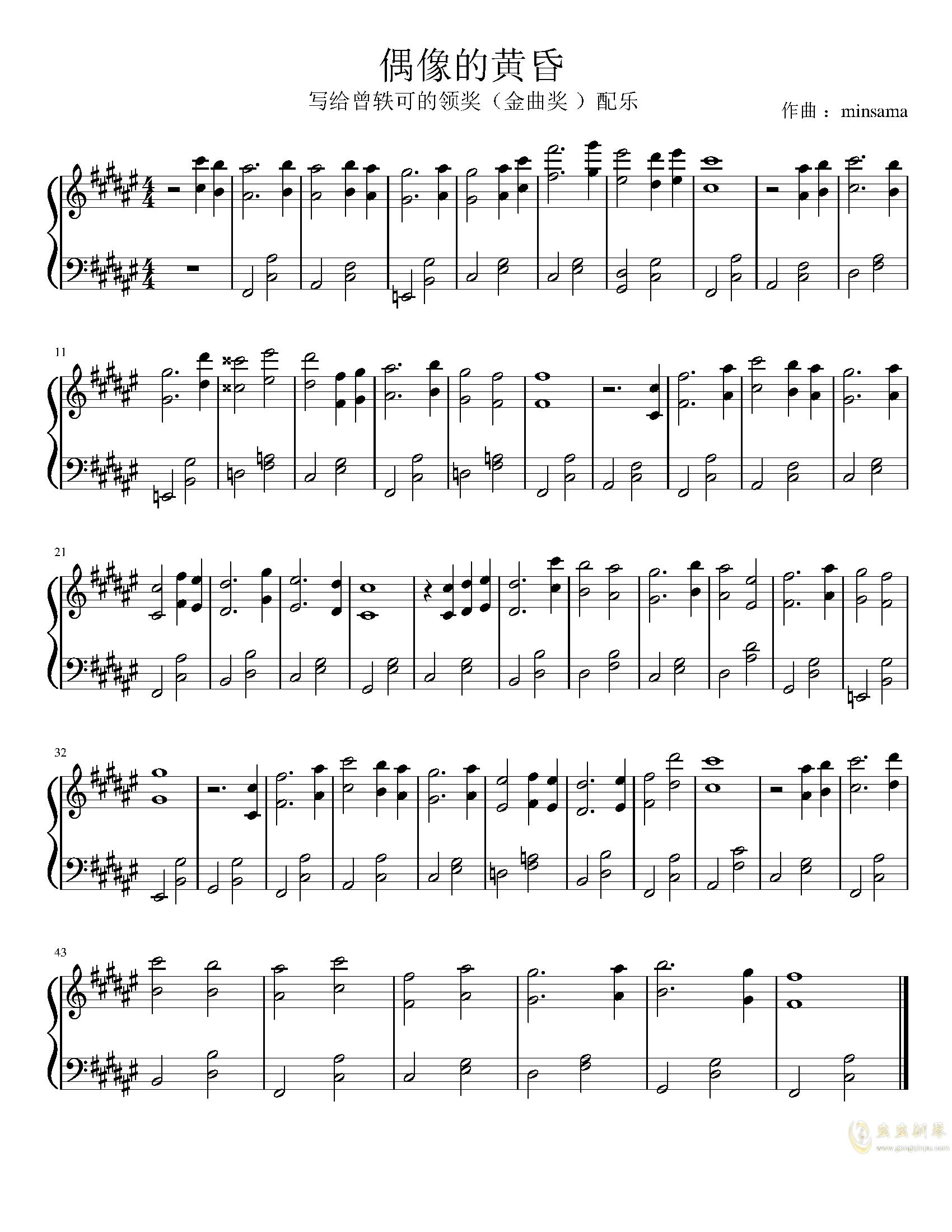 曾轶可领奖进行曲钢琴谱 第1页