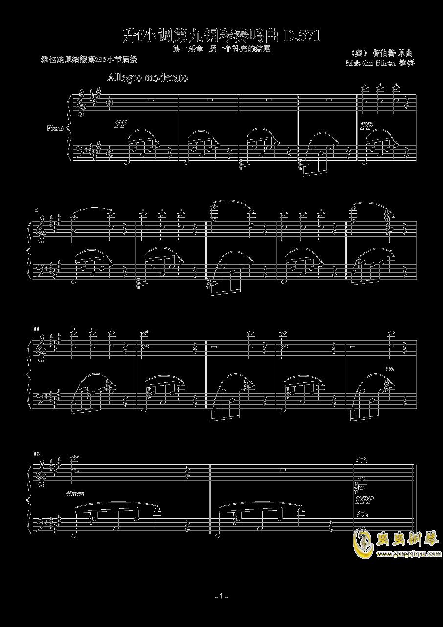 升f小调第九钢琴奏鸣曲  D.571   另一个补完的结尾钢琴谱 第1页