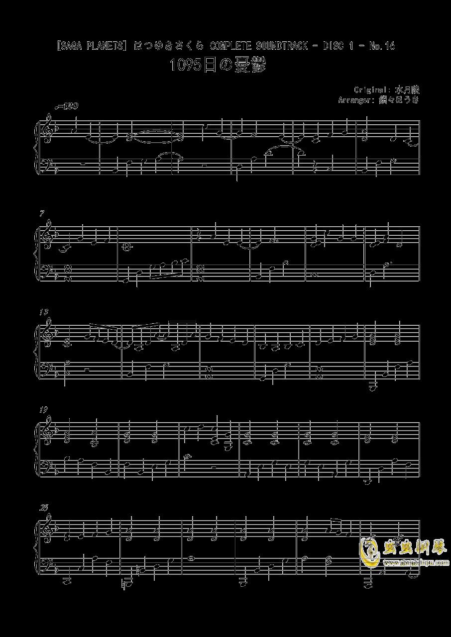 1095日の�n�d 钢琴谱 第1页