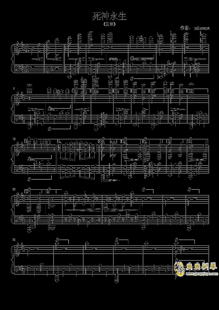死神永生钢琴谱 第1页
